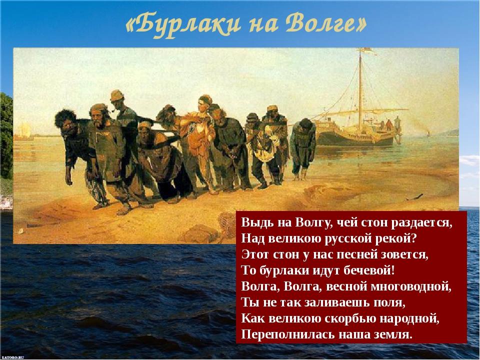 «Бурлаки на Волге» Выдь на Волгу, чей стон раздается, Над великою русской рек...