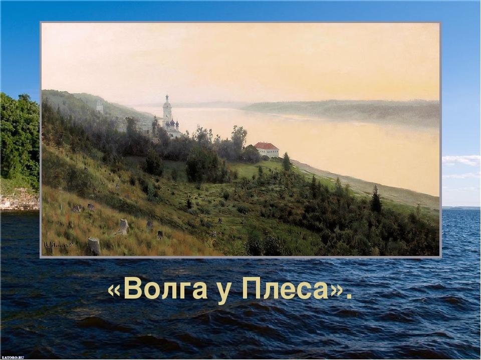 «Волга у Плеса».