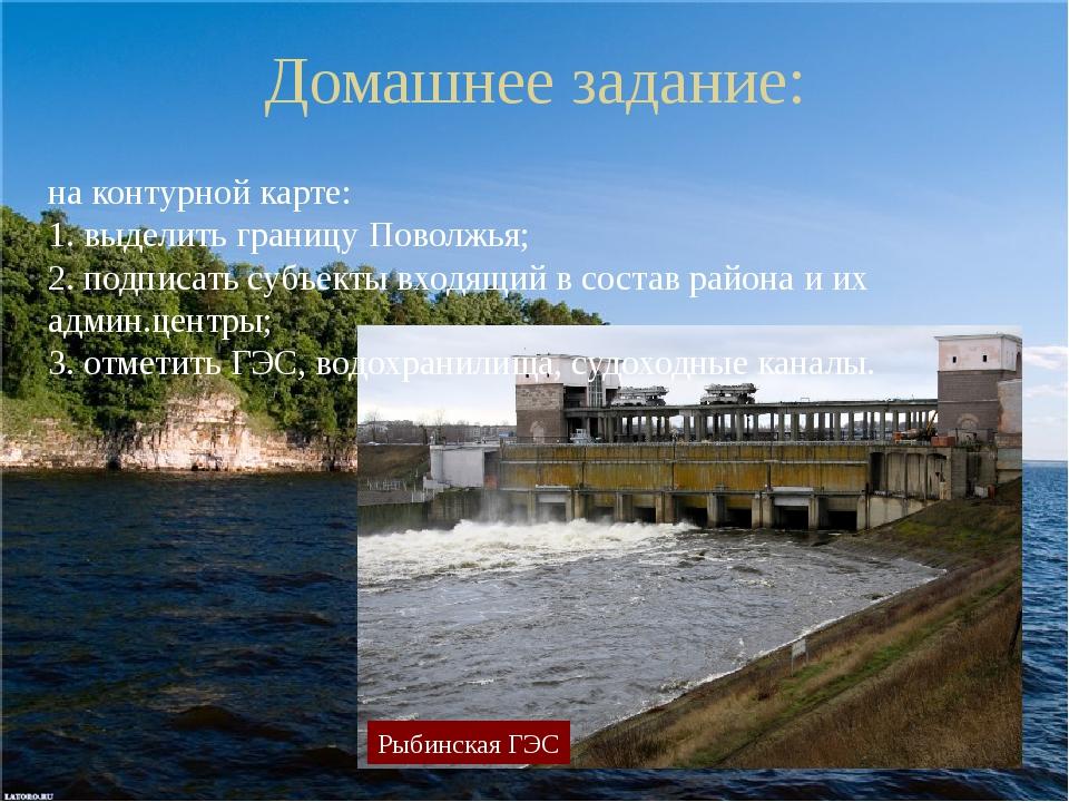 Домашнее задание: Рыбинская ГЭС на контурной карте: 1. выделить границу Повол...