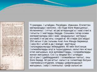 Әлемдік іс -шаралар Тарихи қолжазбалар Қазақстанның Ұлттық мұрағатына беріле