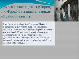 Дамаск қаласындағы (Сирия) Әл-Фараби атындағы тарихи-мәдени орталығы Ұлығалым