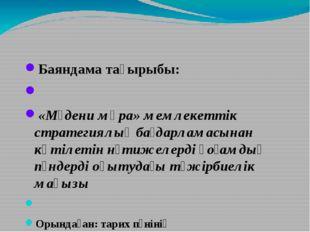 №4 Ертіс жалпы орта білім беру мектебі Баяндама тақырыбы:  «Мәдени мұра» ме