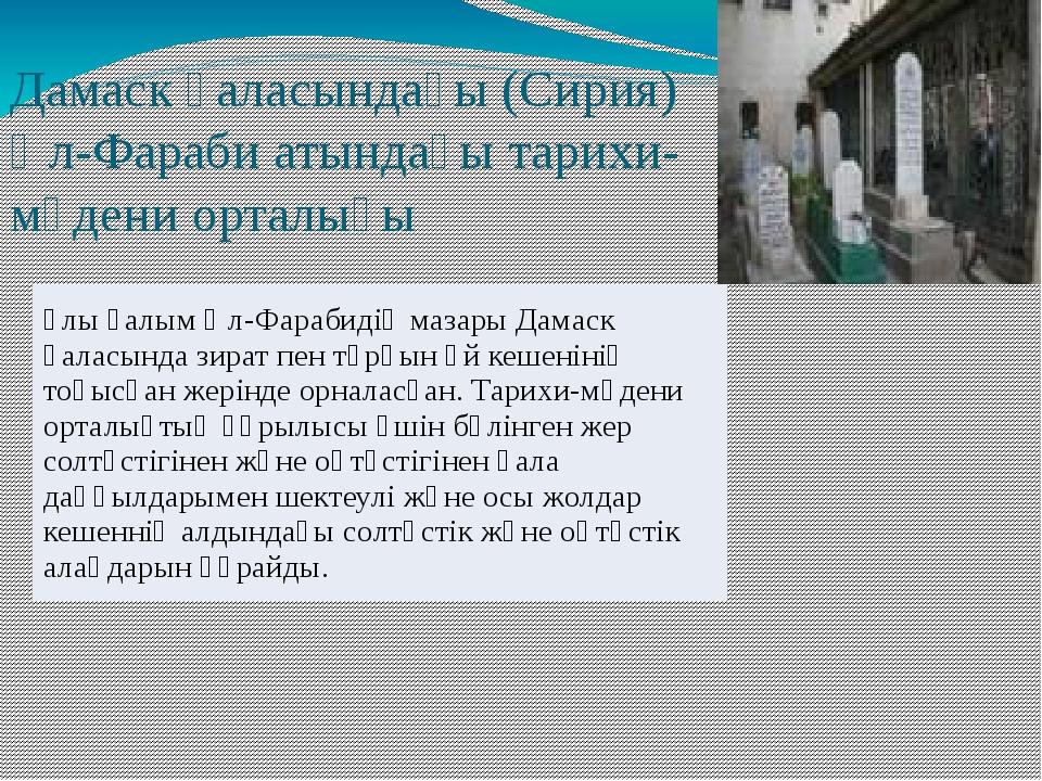 Дамаск қаласындағы (Сирия) Әл-Фараби атындағы тарихи-мәдени орталығы Ұлығалым...