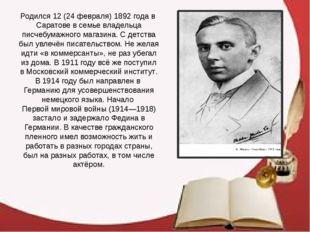 Родился 12 (24 февраля)1892 годавСаратовев семье владельца писчебумажного