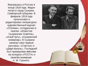 Вернувшись в Россию в конце1918 года, Федин попал в городСызраньСимбирской