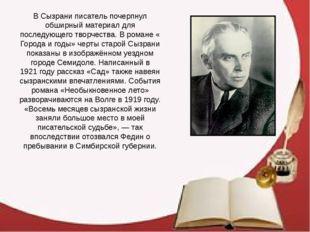 В Сызрани писатель почерпнул обширный материал для последующего творчества. В