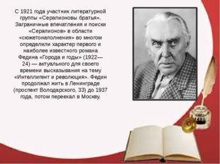 С 1921 года участник литературной группы «Серапионовы братья». Заграничные вп