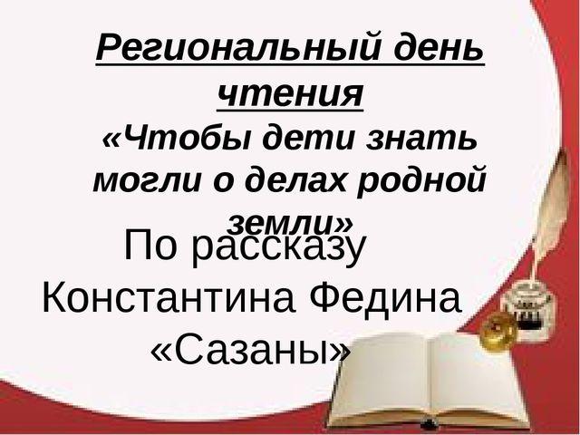 Региональный день чтения «Чтобы дети знать могли о делах родной земли» По рас...