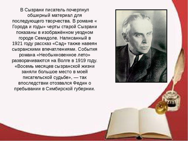 В Сызрани писатель почерпнул обширный материал для последующего творчества. В...