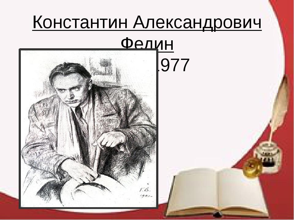 Константин Александрович Федин 1892-1977