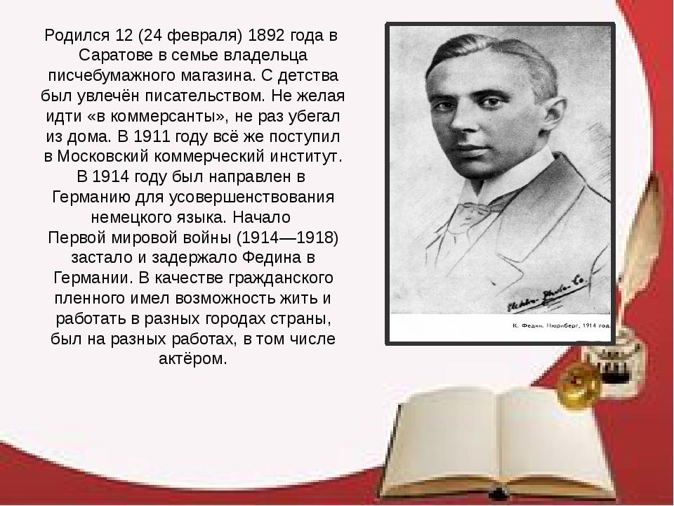 Родился 12 (24 февраля)1892 годавСаратовев семье владельца писчебумажного...