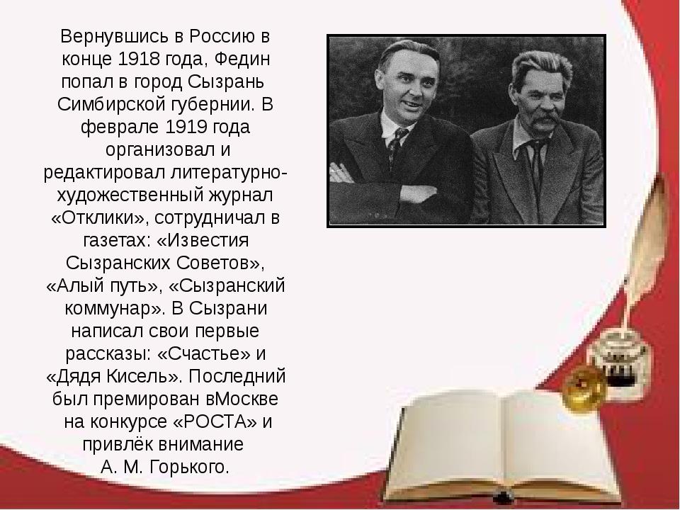 Вернувшись в Россию в конце1918 года, Федин попал в городСызраньСимбирской...