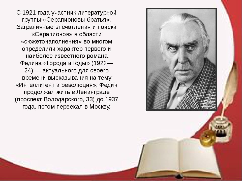 С 1921 года участник литературной группы «Серапионовы братья». Заграничные вп...