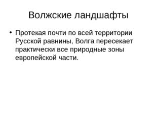 Волжские ландшафты Протекая почти по всей территории Русской равнины, Волга п