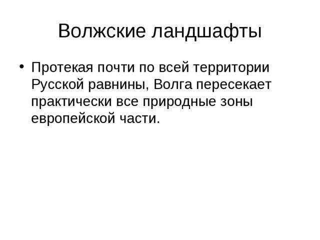 Волжские ландшафты Протекая почти по всей территории Русской равнины, Волга п...