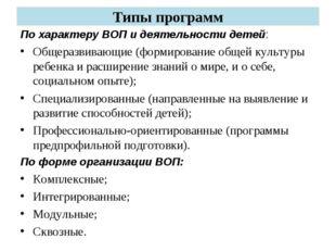 Типы программ По характеру ВОП и деятельности детей: Общеразвивающие (формиро