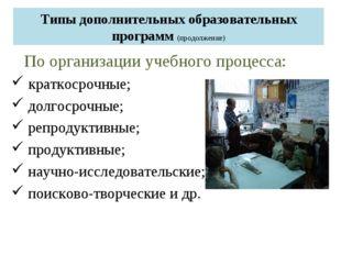 Типы дополнительных образовательных программ (продолжение) По организации уч