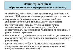 Общие требования к образовательным программам (продолжение) В-третьих, образ
