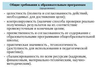 Общие требования к образовательным программам (продолжение) - целостность (п