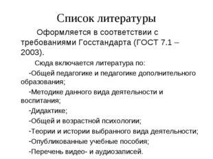 Список литературы Оформляется в соответствии с требованиями Госстандарта (ГОС