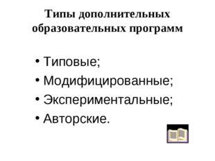 Типы дополнительных образовательных программ Типовые; Модифицированные; Экспе