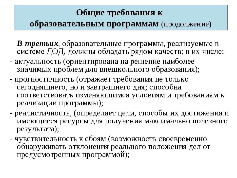 Общие требования к образовательным программам (продолжение) В-третьих, образ...