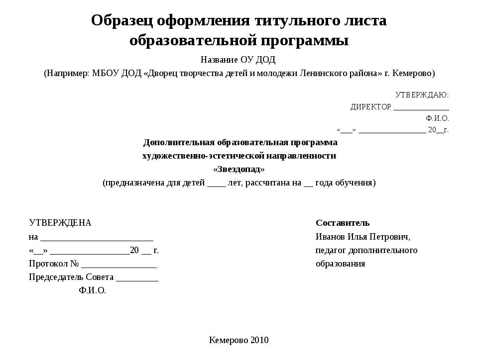 Образец оформления титульного листа образовательной программы Название ОУ ДОД...