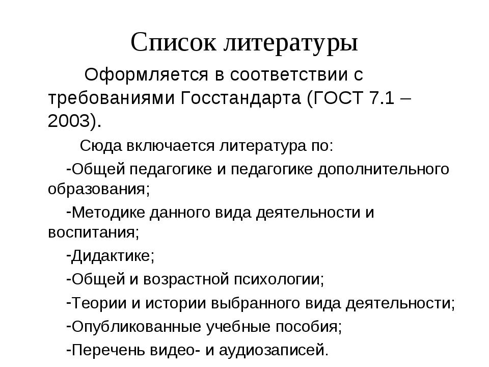 Список литературы Оформляется в соответствии с требованиями Госстандарта (ГОС...