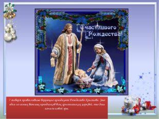 7 января православные верующие празднуют Рождество Христово. Это один из самы