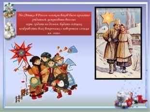 На Святки в России испокон веков было принято рядиться, устраивать веселые и