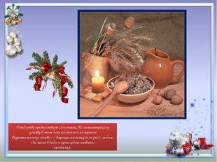 Рождеству предшествует Сочельник. По монастырскому уставу в этот день полагал