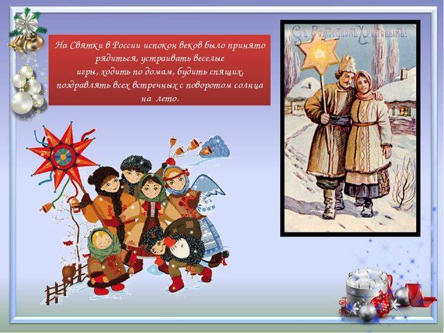 На Святки в России испокон веков было принято рядиться, устраивать веселые и...