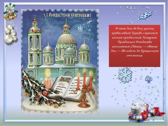 В этот день во всех храмах православной Церкви служится ночная праздничная Ли...