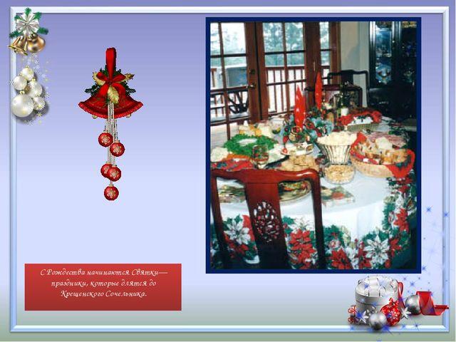 С Рождества начинаются Святки— праздники, которые длятся до Крещенского Сочел...