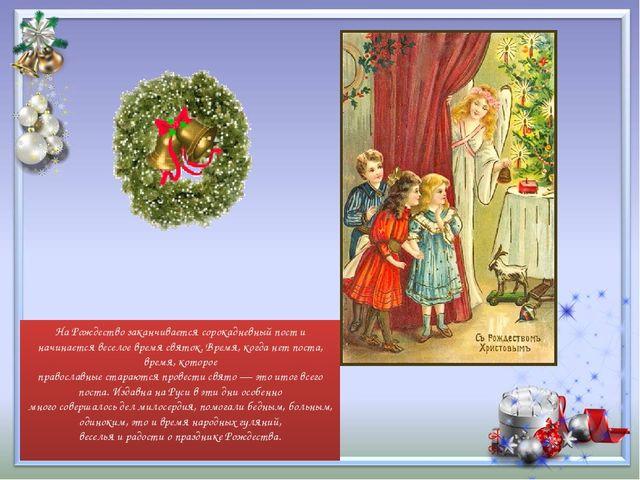 На Рождество заканчивается сорокадневный пост и начинается веселое время свят...