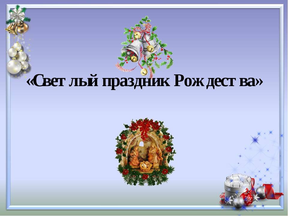 «Светлый праздник Рождества»