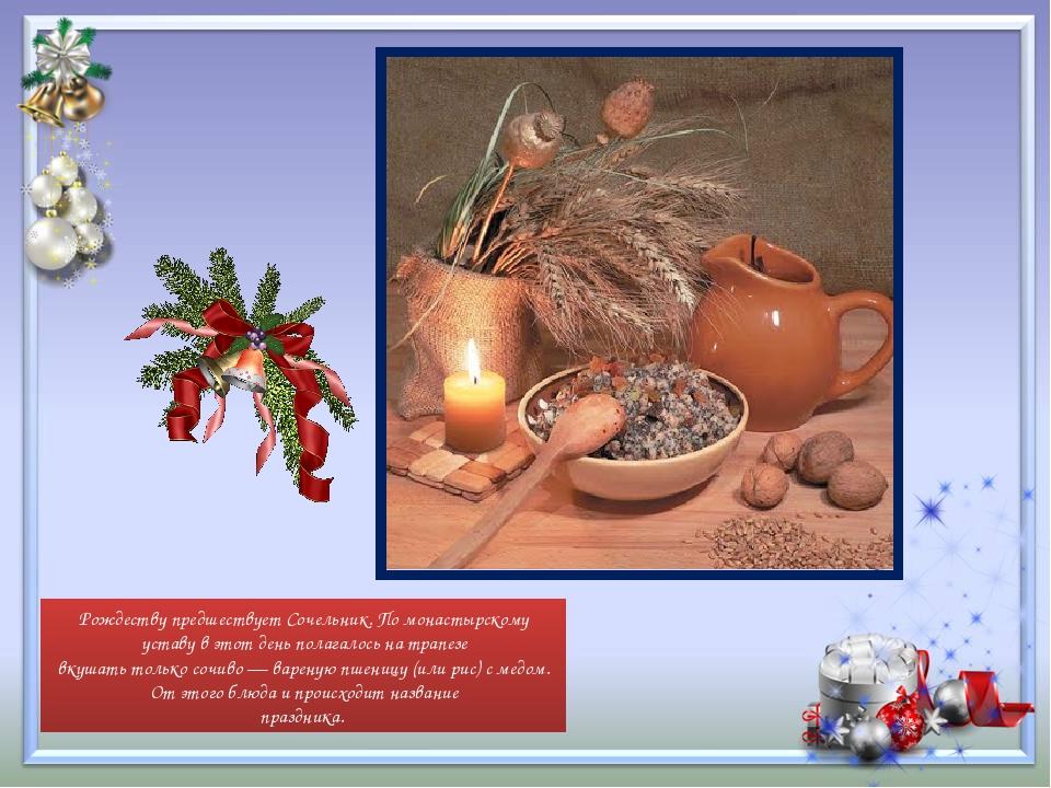 Рождеству предшествует Сочельник. По монастырскому уставу в этот день полагал...