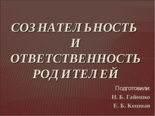 Подготовили: Н. Б. Гайошко Е. Б. Кошман СОЗНАТЕЛЬНОСТЬ И ОТВЕТСТВЕННОСТЬ РОДИ