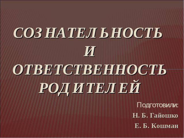 Подготовили: Н. Б. Гайошко Е. Б. Кошман СОЗНАТЕЛЬНОСТЬ И ОТВЕТСТВЕННОСТЬ РОДИ...