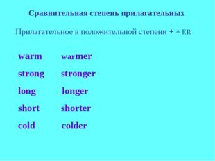 Сравнительная степень прилагательных Прилагательное в положительной степени +