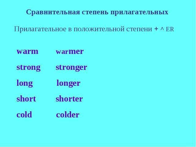 Сравнительная степень прилагательных Прилагательное в положительной степени +...
