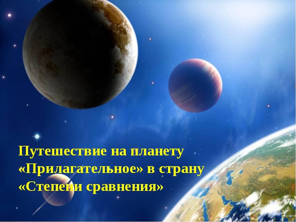 Путешествие на планету «Прилагательное» в страну «Степени сравнения» ...