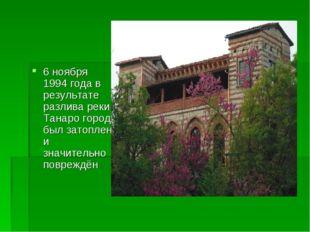 6 ноября 1994 года в результате разлива реки Танаро город был затоплен и знач
