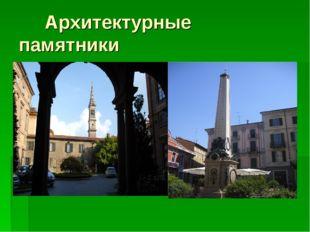 Архитектурные памятники