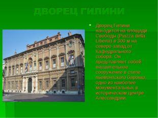 Дворец Гилини находится на площади Свободы (Piazza della Libertà) в 300 м на