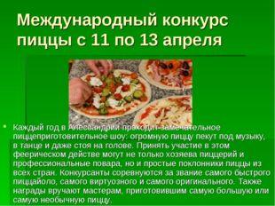Международный конкурс пиццы с 11 по 13 апреля Каждый год в Алессандрии проход