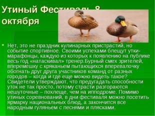 Утиный Фестиваль 8 октября Нет, это не праздник кулинарных пристрастий, но со