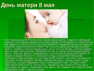 День матери 8 мая В этот день все дети Италии несут своим мамам цветы, сладос