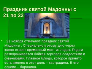 Праздник святой Мадонны с 21 по 22 ноября . 21 ноября отмечают праздник свято