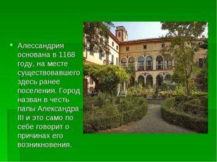 Алессандрия основана в 1168 году, на месте существовавшего здесь ранее поселе
